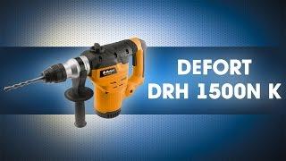 перфоратор электрический defort drh 1500n k