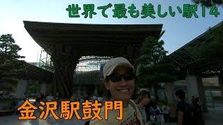 金沢工業大学~加賀温泉郷 山代温泉 雄山閣