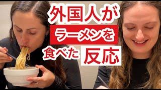外国人が京都のラーメン屋さんに感激!Trying Japanese ramen