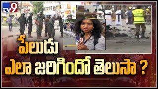 Bomb Explosion Visuals at Sri Lanka's St. Anthony Church  - TV9 Exclusive