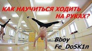 как научиться ходить на руках? | Bboy Fe_DoSk1n