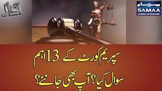 Supreme Court Kay 13 Ahem Sawal Kia? | SAMAA TV | Best Clips | 09 May 2017