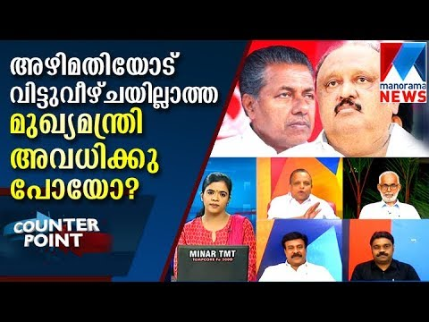 Counter Point on Land Grab Case report against Thomas Chandy | Manorama News