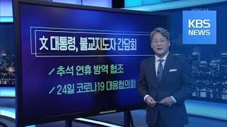 [미리보는 오늘] 문 대통령, 불교지도자 간담회 외 /…