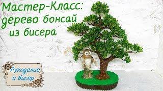 мастер-Класс. Искусственное дерево бонсай из бисера своими руками. Простой способ