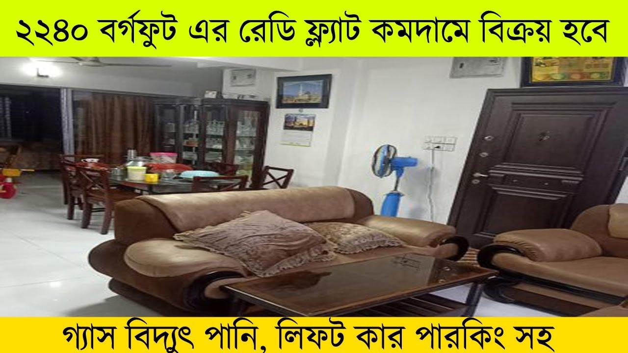 ২২৪০ বর্গফুট এর রেডি ফ্ল্যাট কমদামে বিক্রয় হবে ঢাকা সিটি তে ।। ready flat sale Basabo Bouddhamandir