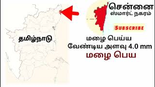 Latest Tamil News | Trends Today | Weather News in Tamil | Tamilnadu Weather News Today | 24 -8-19