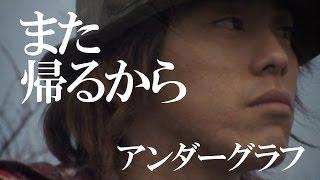 2007年5月2日リリース 「また帰るから」 ↓チャンネル登録よろしくお願い...