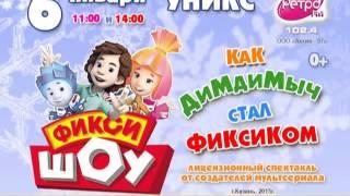 Фикси-шоу «Как Дим Димыч стал фиксиком» , 6 января, КСК Уникс, г. Казань