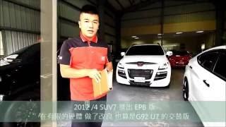 台灣 中華民國 納智捷 差異與沿革 LUXGEN G91  SUV7 和 G92  U7 頂級型  不專業分享