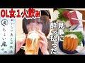 【中野】OL女子がひとり飲みした結果…【ちょい虎編】[はむこ♯3]