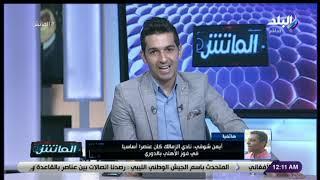 الماتش - أيمن شوقي: لم يكن لدي أدنى شك في فوز الأهلي ببطولة الدوري
