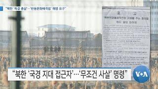 """[VOA 뉴스] """"북한 '즉결 총살'…'반동문화배격법'…"""