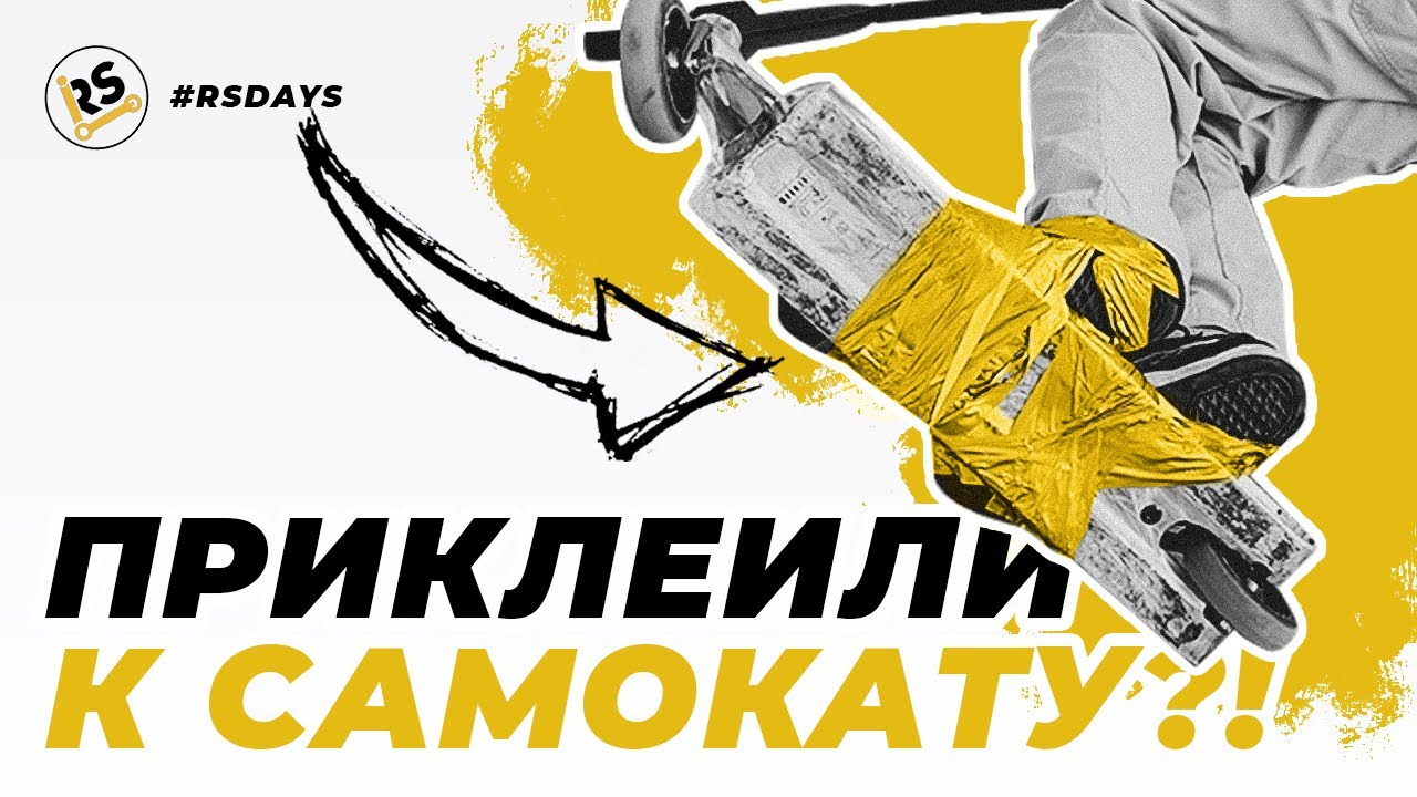 ПРИКЛЕИЛИ НОГИ К ДЕКЕ?! | GAME OF SCOOT