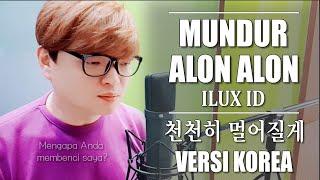 mundur-alon-alon-ilux-id-versi-korea-cover-by-kanzi
