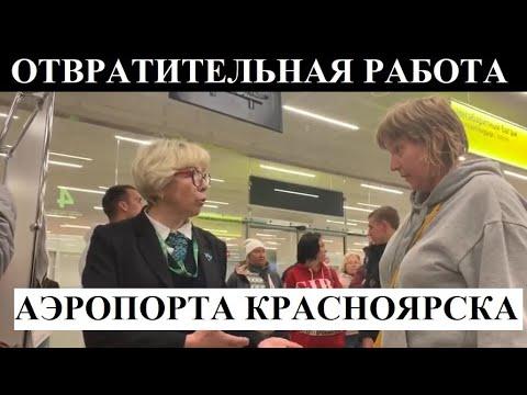 Бардак в красноярском аэропорту