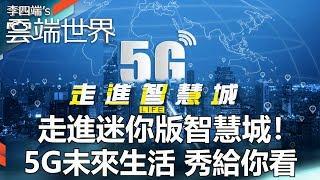 走進迷你版智慧城!5G未來生活 秀給你看-李四端的雲端世界
