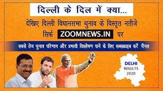 दिल्ली के दिल में क्या है? | Delhi Election Result 2020 | Live Result | सबसे तेज रिजल्ट Subscribe