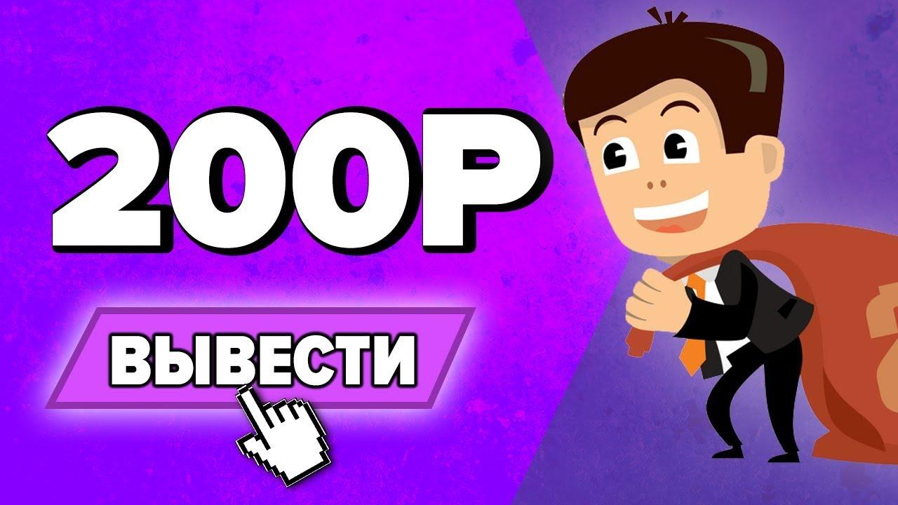 Заработок на Автомате от 200 Рублей в Сутки | Заработок в Интернете (Скрипт BIG BEN SHOP ОБЗОР) Авт