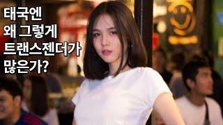 태국에서 여성의 지위, 태국은 모계사회다? 몇 가지 가…