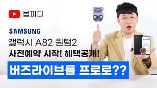 삼성 갤럭시A82 / 퀀텀2 사전예약 사은품 혜택 공개…