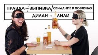 💘Настоящее Свидание Вслепую — Правда или Выпивка с Завязанными Глазами