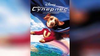 Суперпес (2008)
