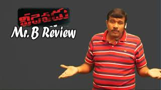 Veedevadu Movie Review | Sachin Joshi | Esha Gupta | Mr.B