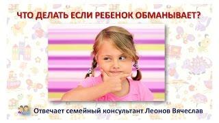 Советы родителям: что делать если ребенок обманывает?