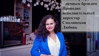 Онлайн Рекрутинг через личный бренд 15 12 16 Любовь Смолинская