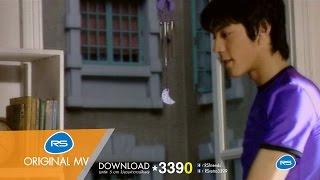 สมมุติ : Dome โดม ปกรณ์ ลัม | Official MV