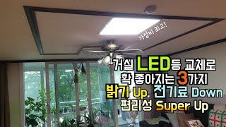 [셀프인테리어] 거실등 LED 교체로 확 좋아지는 3가…