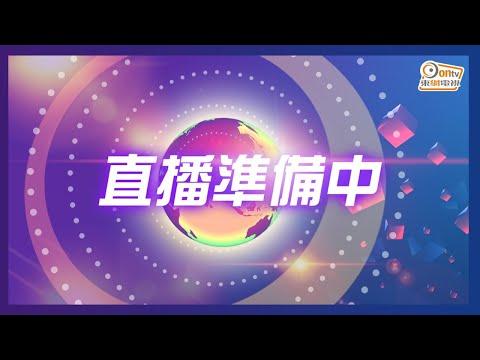 【東網直播】荃葵青遊行/警察家屬集會現場情況