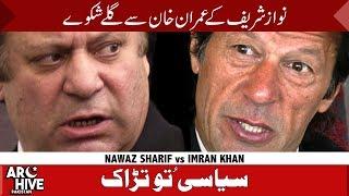 Nawaz Sharif vs Imran Khan An unusual meet