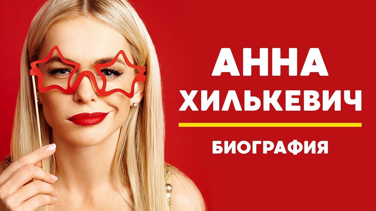 Фотографии и видео Анна Хилькевич, пропитанные сексом. Смотреть бесплатно