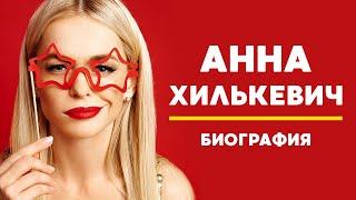 АННА ХИЛЬКЕВИЧ: Биография, карьера, личная жизнь