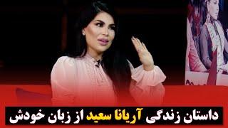 Aryana Sayeed untold stories-ویژه برنامه اسطوره زن با هنرمند سرشناس کشور آریانا سعید