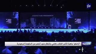 """""""أرامكو"""" جاهزة لأكبر اكتتاب عالمي بانتظار ضوء أخضر من الحكومة السعودية - (10-9-2019)"""