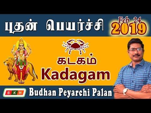புதன் கிரக பெயர்ச்சி கடக ராசிக்கு எப்படி ?   Kadagam - Budhan Peyarchi 2019 in tamil Feb 25 -2019