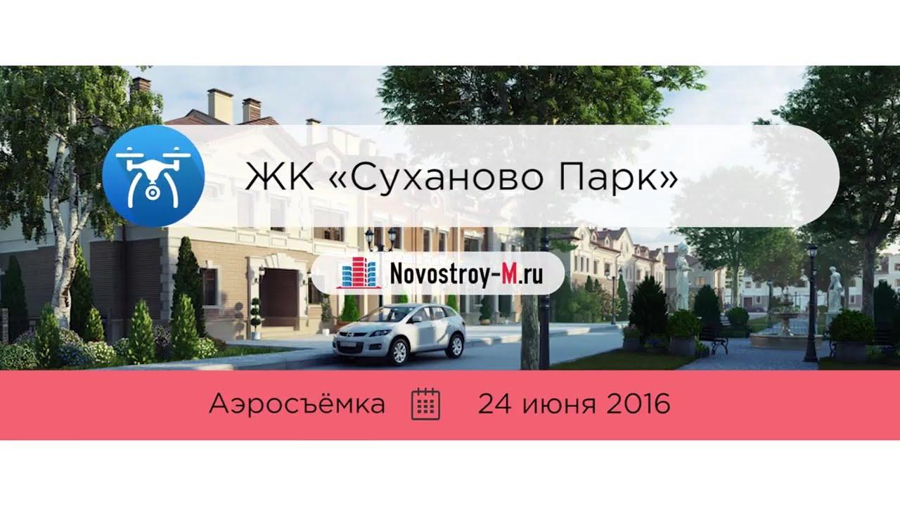 Суханово Парк. История комфорта - YouTube