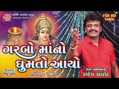 Garbo Mano Ghumto Aayo - Rakesh Barot |NAVARATRI SPECIAL | Latest Gujarati Garba 2017 |Full HD Video