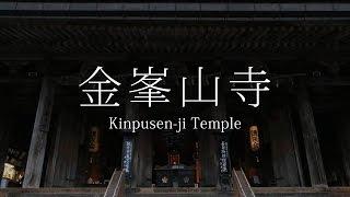 金峯山寺(奈良 吉野)Kinpusen-ji Temple