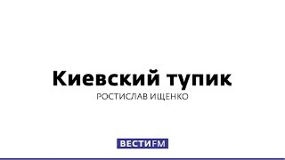 Ростислав Ищенко: без русского языка на Украине расцветёт графомания * Киевский Тупик (24.05.17)