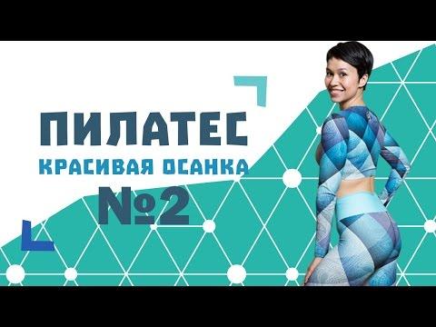 Пилатес для начинающих №2. Комплекс для коррекции кифотического типа осанки от Натальи Папушойиз YouTube · Длительность: 53 мин29 с