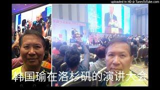 966《平師平法》参加韩国瑜演讲会。热情火需要柴薪持续,感动化成行动。一夜惊魂