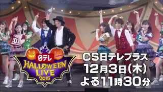 日テレ HALLOWEEN LIVE 2015「AKB48のハロウィン・ナイトスペシャル!」 2015年10月31日(土)、日本武道館で開催された 『日テレ HALLOWEEN LIVE 2015』が CS「 ...