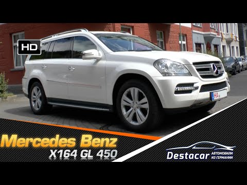 осмотр Mercedes Benz GL450, Destacar