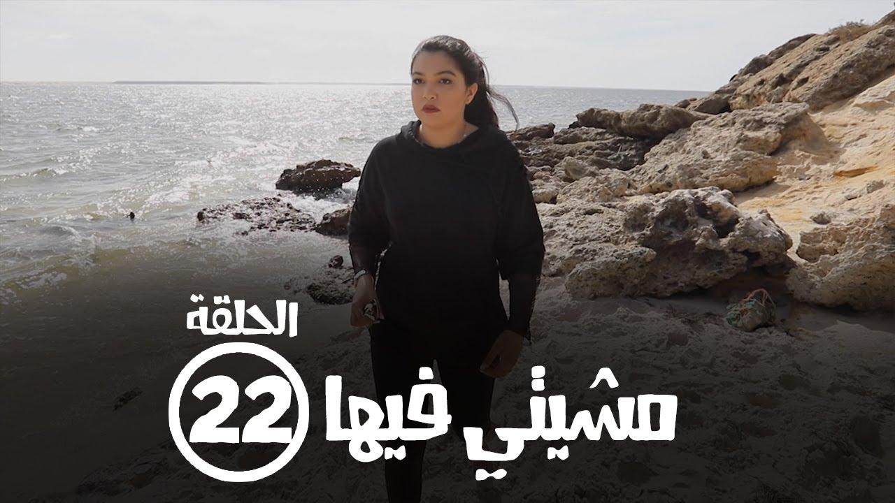 برامج رمضان - مشيتي فيها : الحلقة الثانية والعشرون - سلوى زهران
