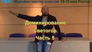 Доминирование Кинестетика, часть 5