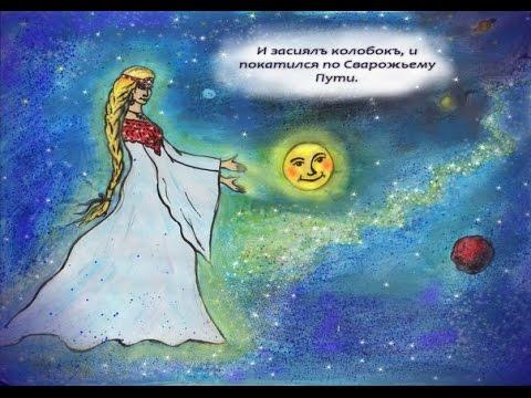 Тайный смысл Русских сказок. Запечатанная правда)